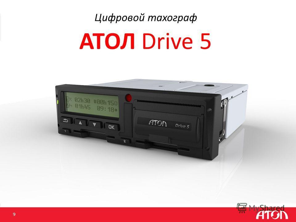 9 Цифровой тахограф АТОЛ Drive 5