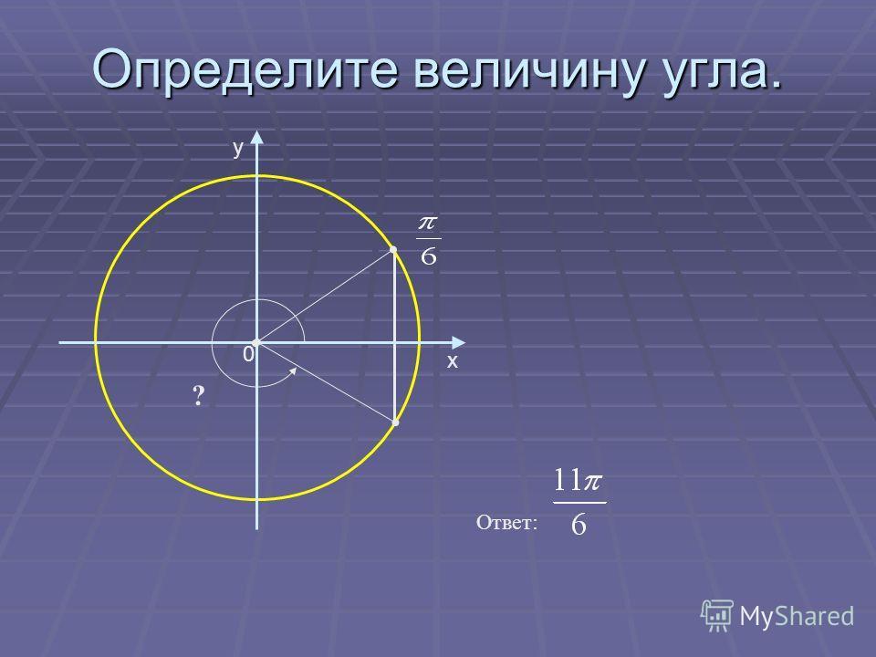 y x 0 ? Определите величину угла.
