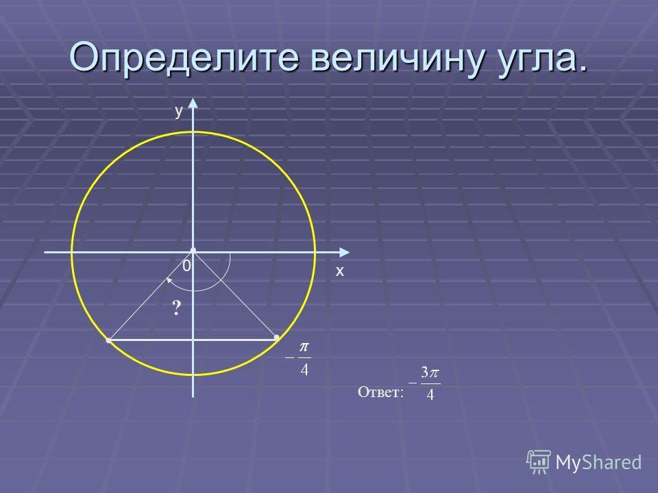 y x 0 ? Ответ: Определите величину угла.
