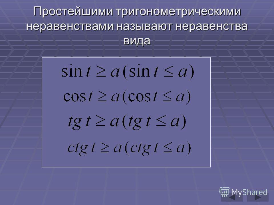 Простейшими тригонометрическими неравенствами называют неравенства вида