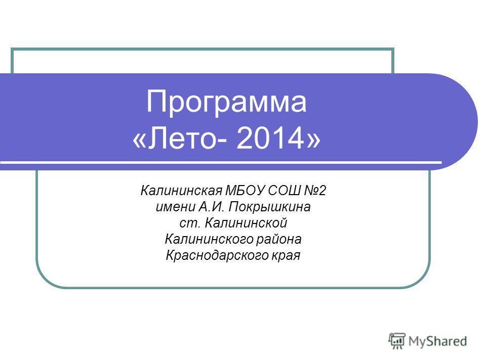 Программа «Лето- 2014» Калининская МБОУ СОШ 2 имени А.И. Покрышкина ст. Калининской Калининского района Краснодарского края