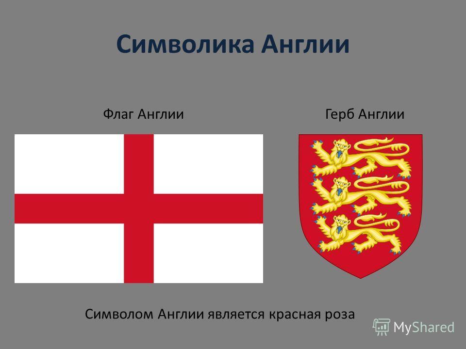 Символика Англии Флаг АнглииГерб Англии Символом Англии является красная роза