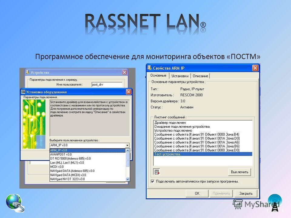 Программное обеспечение для мониторинга объектов «ПОСТМ» «