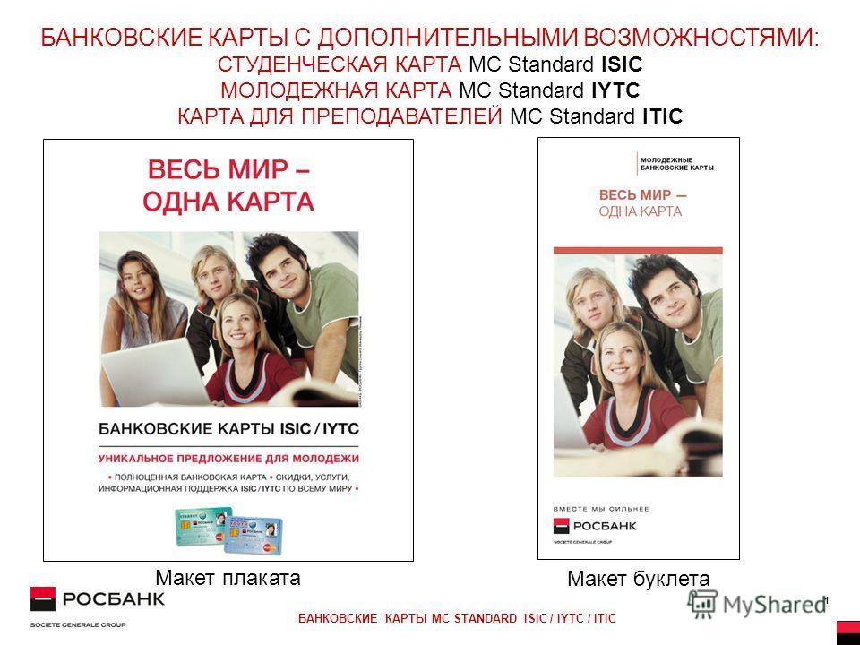 1 БАНКОВСКИЕ КАРТЫ MC STANDARD ISIC / IYTC / ITIC БАНКОВСКИЕ КАРТЫ С ДОПОЛНИТЕЛЬНЫМИ ВОЗМОЖНОСТЯМИ: СТУДЕНЧЕСКАЯ КАРТА MC Standard ISIC МОЛОДЕЖНАЯ КАРТА MC Standard IYTC КАРТА ДЛЯ ПРЕПОДАВАТЕЛЕЙ MC Standard ITIC Макет плаката Макет буклета