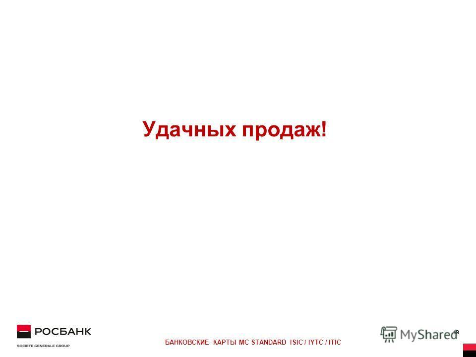 19 БАНКОВСКИЕ КАРТЫ MC STANDARD ISIC / IYTC / ITIC Удачных продаж!