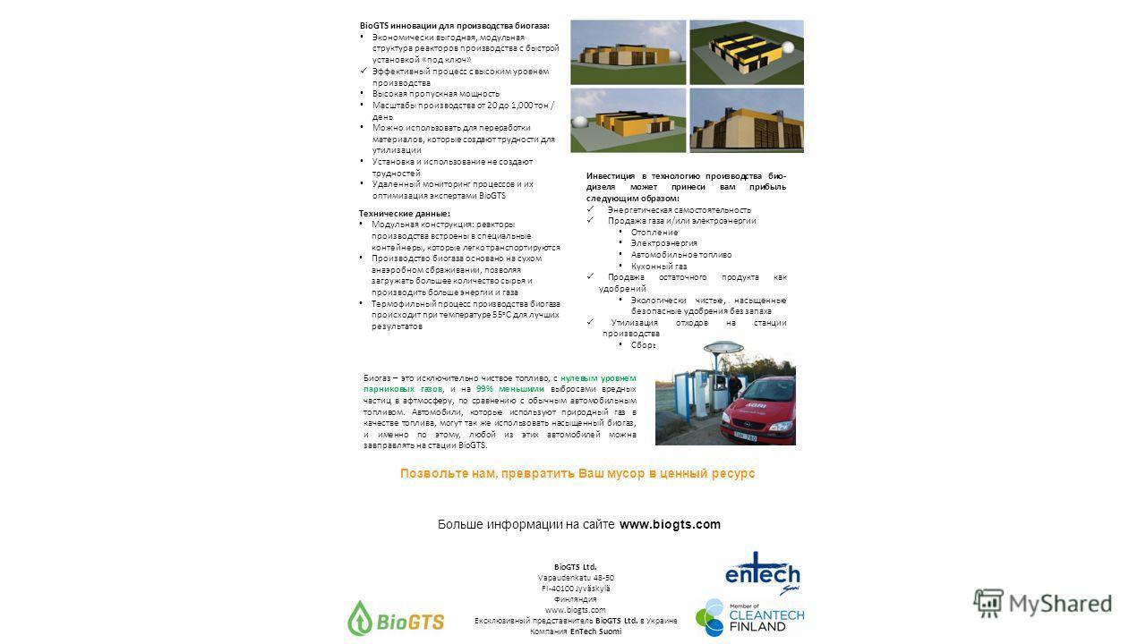 Биогаз – это исключительно чиствое топливо, с нулевым уровнем парниковых газов, и на 99% меньшими выбросами вредных частиц в афтмосферу, по сравнению с обычным автомобильным топливом. Автомобили, которые используют природный газ в качестве топлива, м