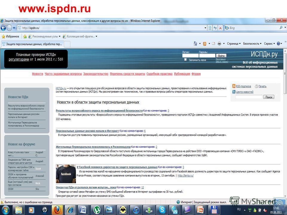 www.ispdn.ru