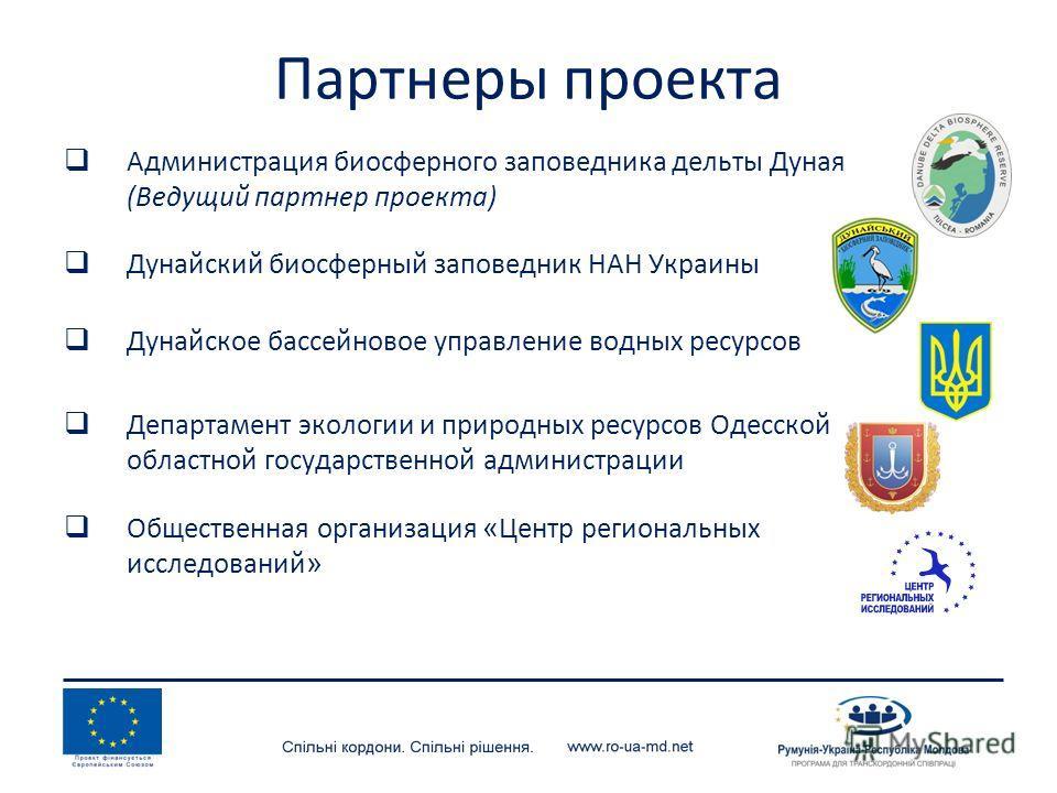 Партнеры проекта Администрация биосферного заповедника дельты Дуная (Ведущий партнер проекта) Дунайский биосферный заповедник НАН Украины Дунайское бассейновое управление водных ресурсов Департамент экологии и природных ресурсов Одесской областной го