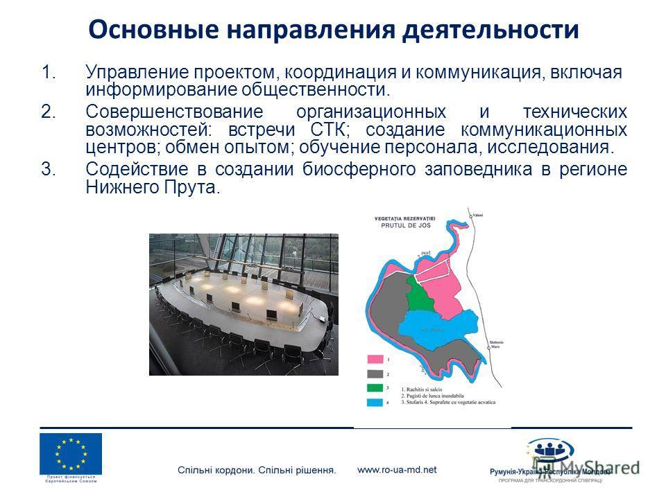 Основные направления деятельности 1.Управление проектом, координация и коммуникация, включая информирование общественности. 2.Совершенствование организационных и технических возможностей: встречи СТК; создание коммуникационных центров; обмен опытом;