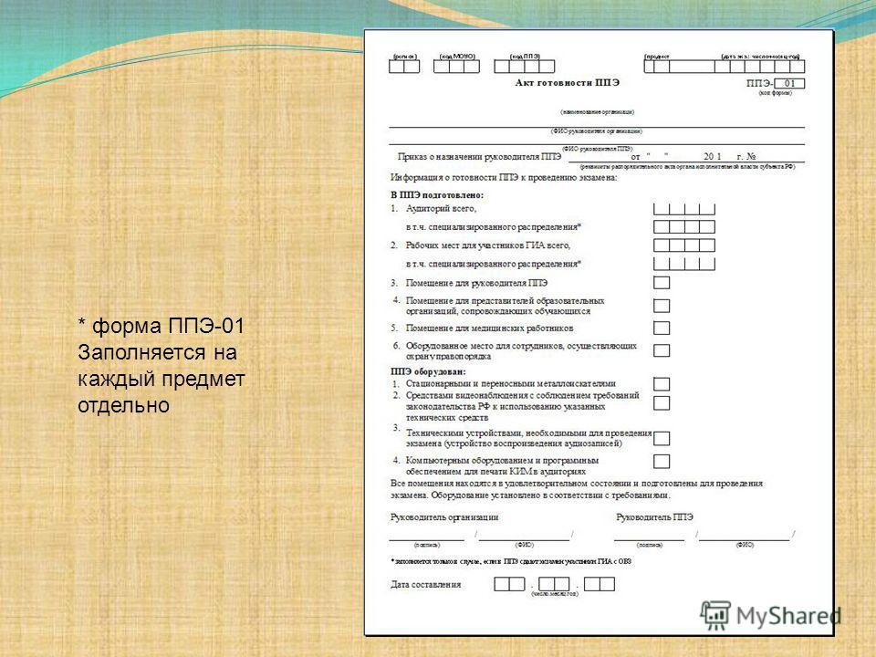 * форма ППЭ-01 Заполняется на каждый предмет отдельно