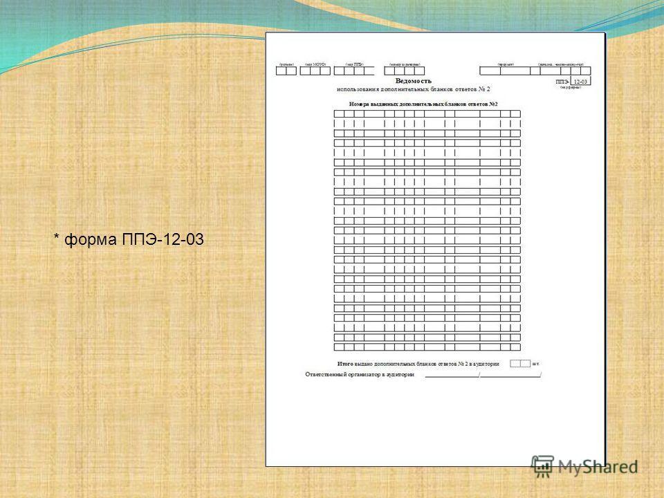 * форма ППЭ-12-03