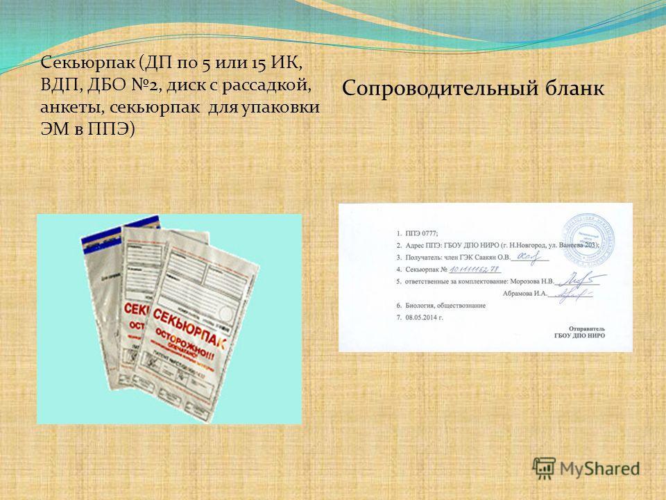 Сопроводительный бланк Секьюрпак (ДП по 5 или 15 ИК, ВДП, ДБО 2, диск с рассадкой, анкеты, секьюрпак для упаковки ЭМ в ППЭ)