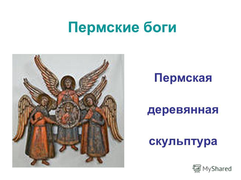 Пермские боги Пермская деревянная скульптура