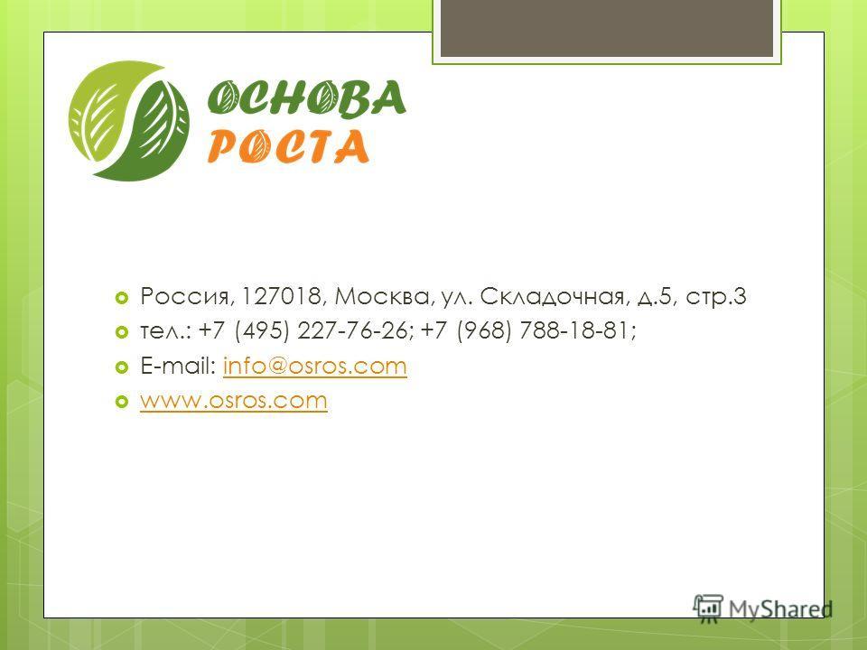 Россия, 127018, Москва, ул. Складочная, д.5, стр.3 тел.: +7 (495) 227-76-26; +7 (968) 788-18-81; E-mail: info@osros.cominfo@osros.com www.osros.com