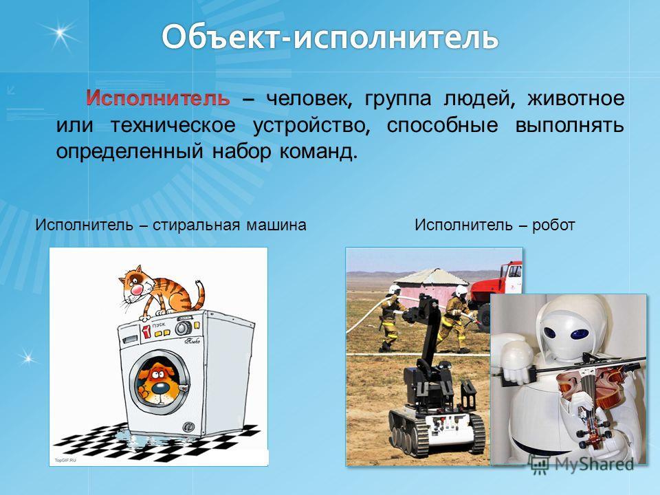 Объект-исполнитель Исполнитель – стиральная машинаИсполнитель – робот