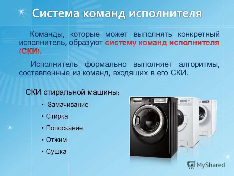 Система команд исполнителя СКИ стиральной машины : Замачивание Стирка Полоскание Отжим Сушка