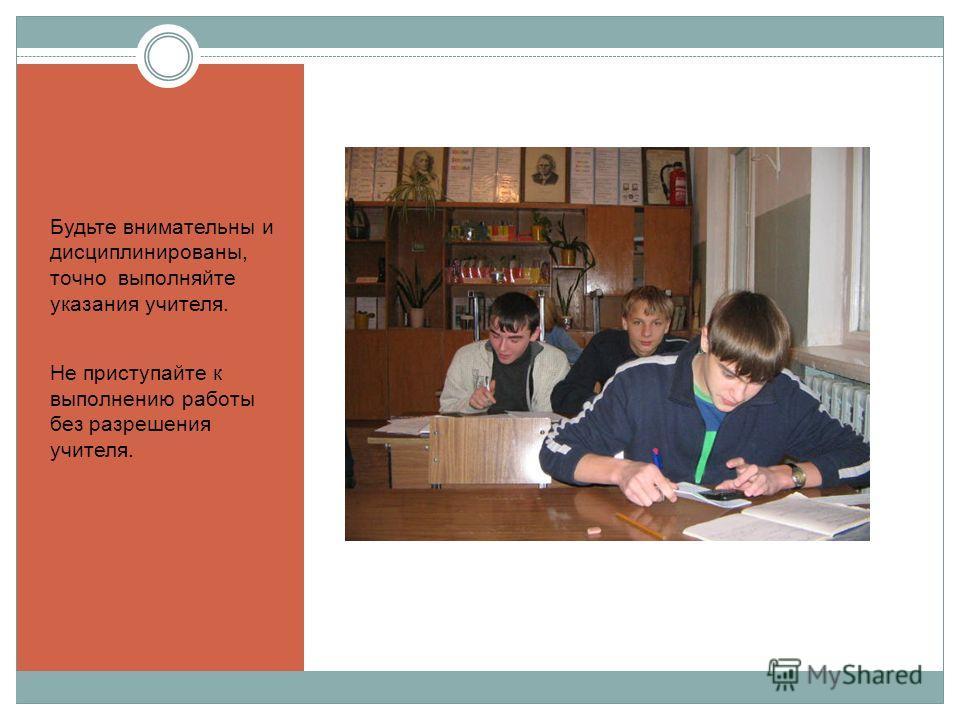 в кабинете физики правила безопасности труда для учащихся