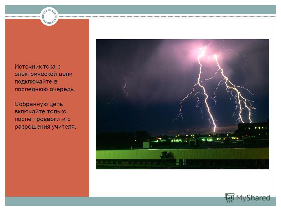 При сборки электрической цепи избегайте пересечения проводов.