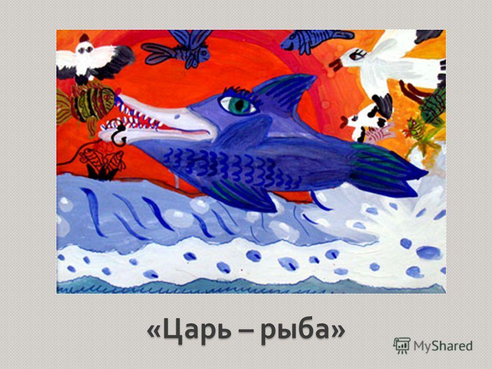 « Царь – рыба »