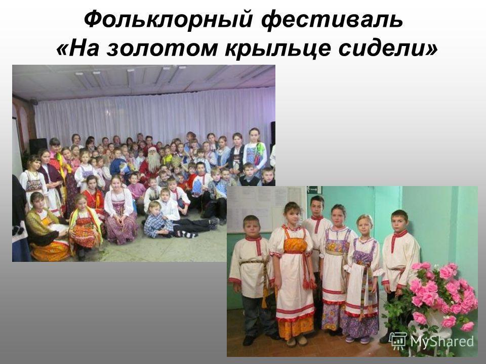 Фольклорный фестиваль «На золотом крыльце сидели»
