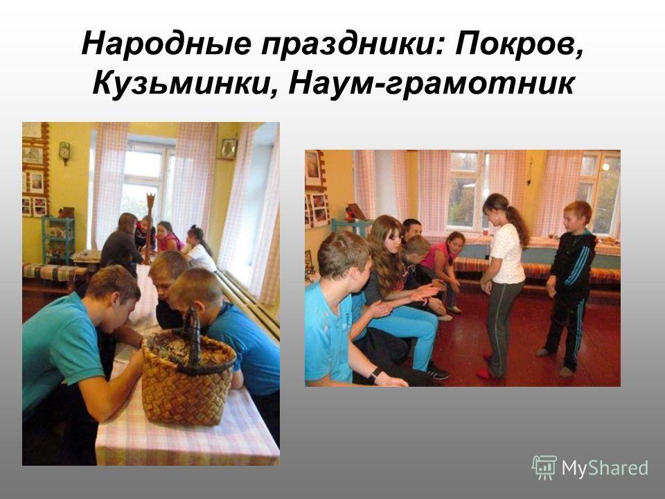 Народные праздники: Покров, Кузьминки, Наум-грамотник