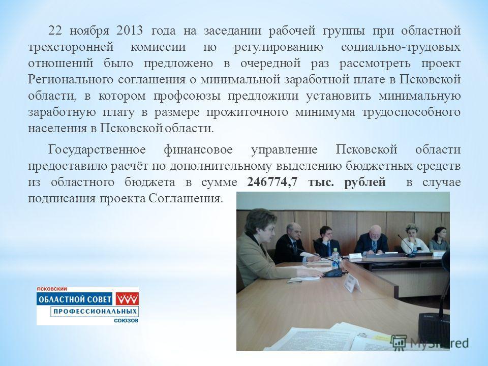 22 ноября 2013 года на заседании рабочей группы при областной трехсторонней комиссии по регулированию социально-трудовых отношений было предложено в очередной раз рассмотреть проект Регионального соглашения о минимальной заработной плате в Псковской