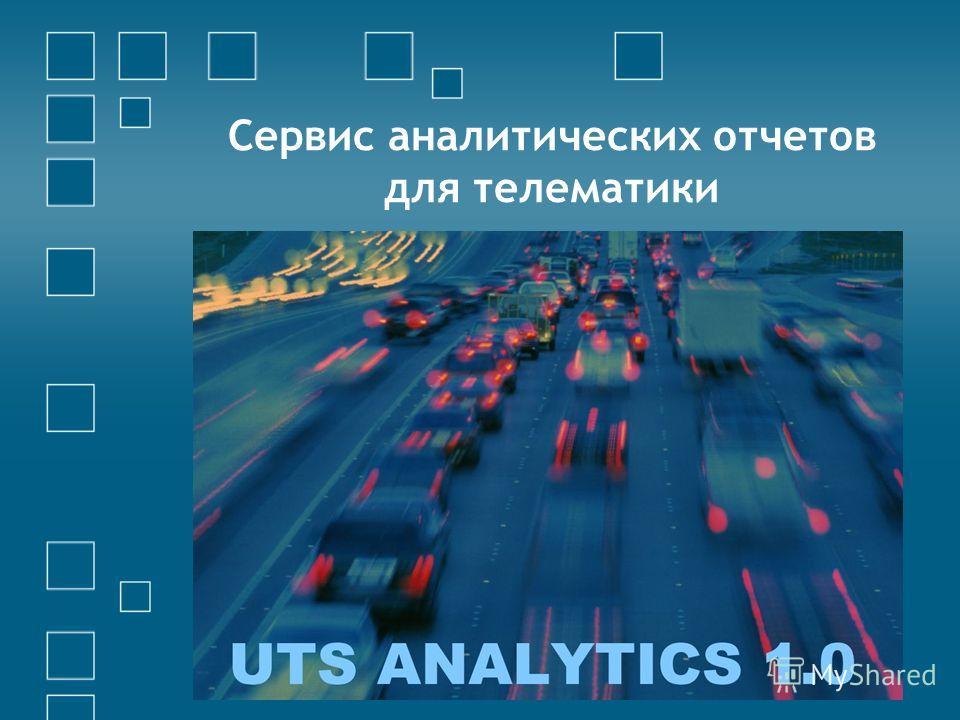 Сервис аналитических отчетов для телематики