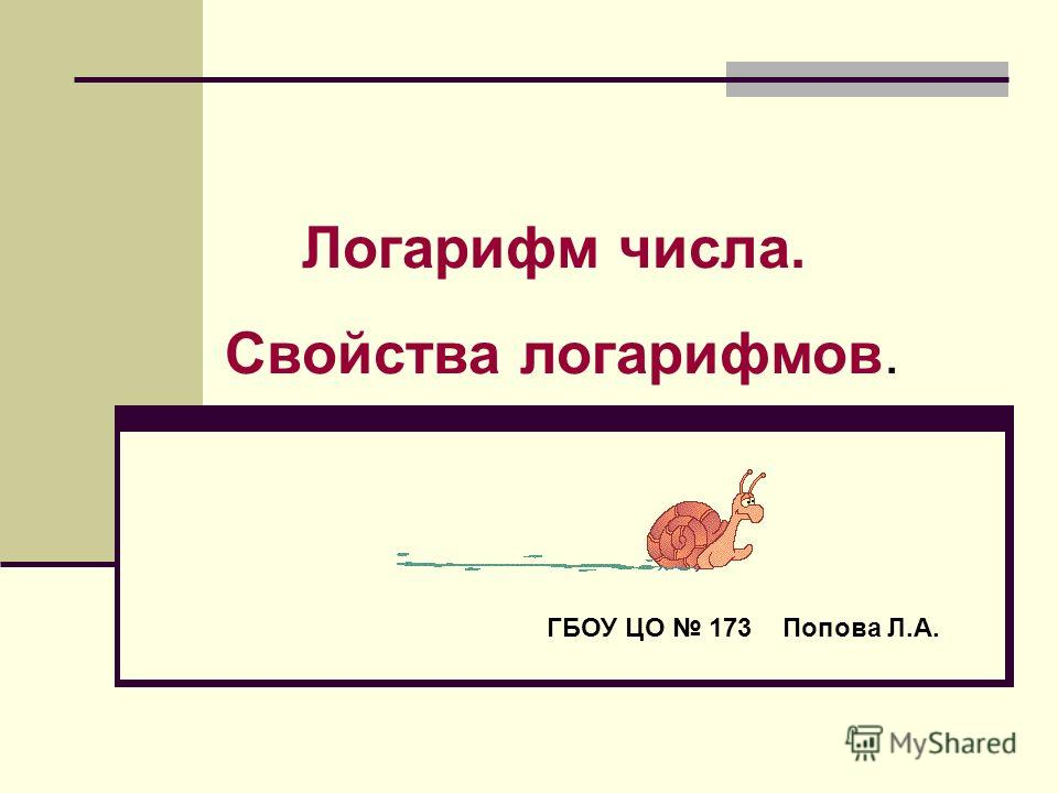 Логарифм числа. Свойства логарифмов. ГБОУ ЦО 173 Попова Л.А.