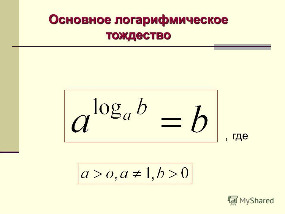 Основное логарифмическое тождество, где