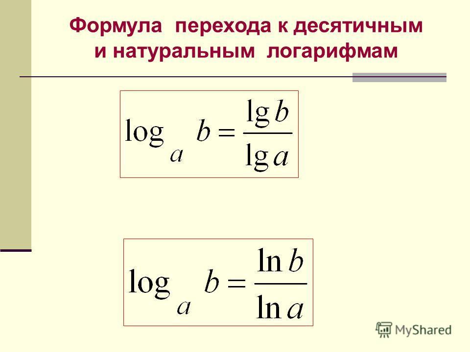 Формула перехода к десятичным и натуральным логарифмам