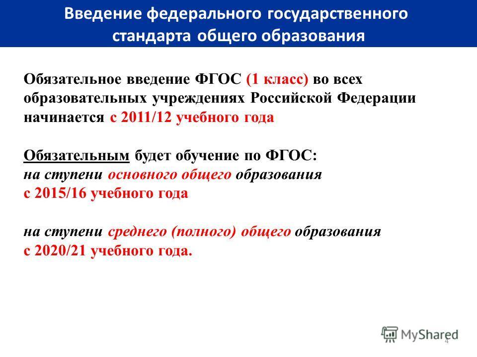 4 Введение федерального государственного стандарта общего образования Обязательное введение ФГОС (1 класс) во всех образовательных учреждениях Российской Федерации начинается с 2011/12 учебного года Обязательным будет обучение по ФГОС: на ступени осн