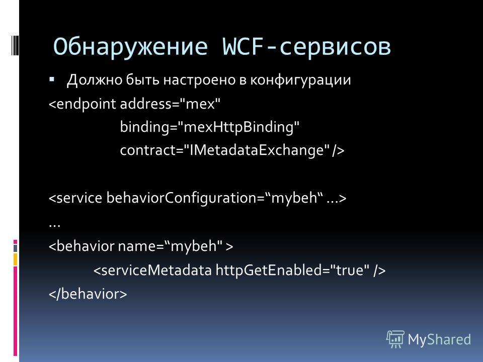 Обнаружение WCF-сервисов Должно быть настроено в конфигурации  …