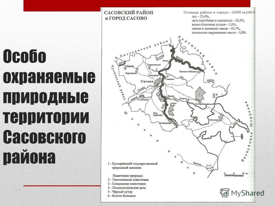 Особо охраняемые природные территории Сасовского района