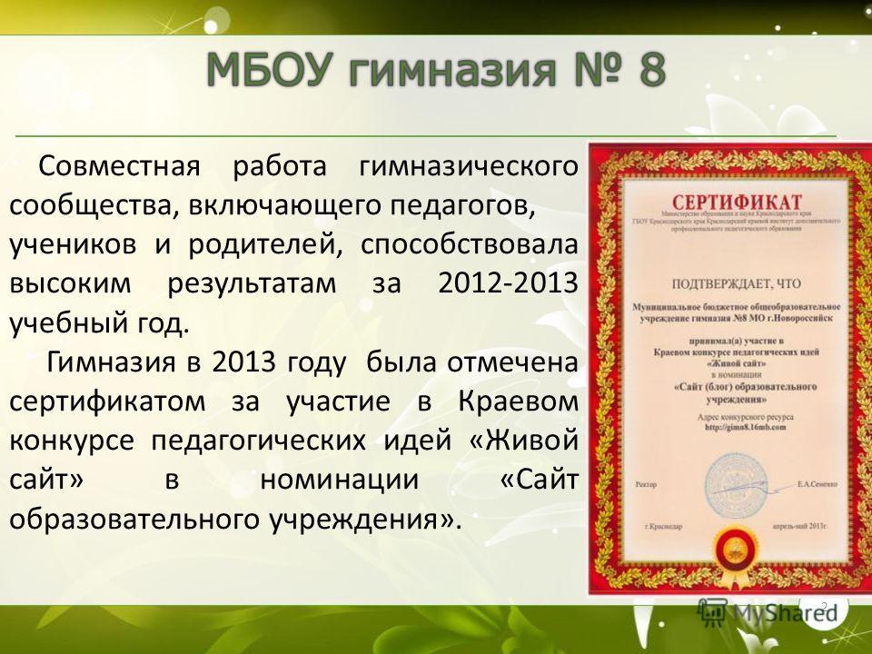 2 Совместная работа гимназического сообщества, включающего педагогов, учеников и родителей, способствовала высоким результатам за 2012-2013 учебный год. Гимназия в 2013 году была отмечена сертификатом за участие в Краевом конкурсе педагогических идей