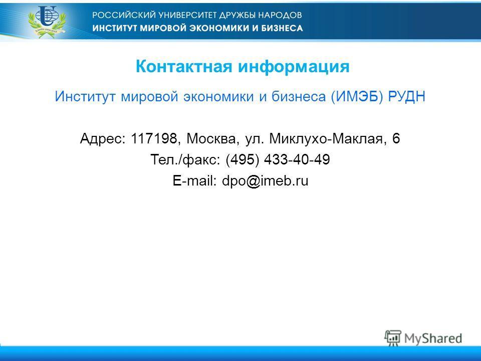 Контактная информация Институт мировой экономики и бизнеса (ИМЭБ) РУДН Адрес: 117198, Москва, ул. Миклухо-Маклая, 6 Тел./факс: (495) 433-40-49 E-mail: dpo@imeb.ru
