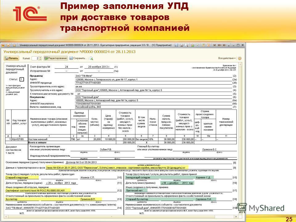 25 Пример заполнения УПД при доставке товаров транспортной компанией