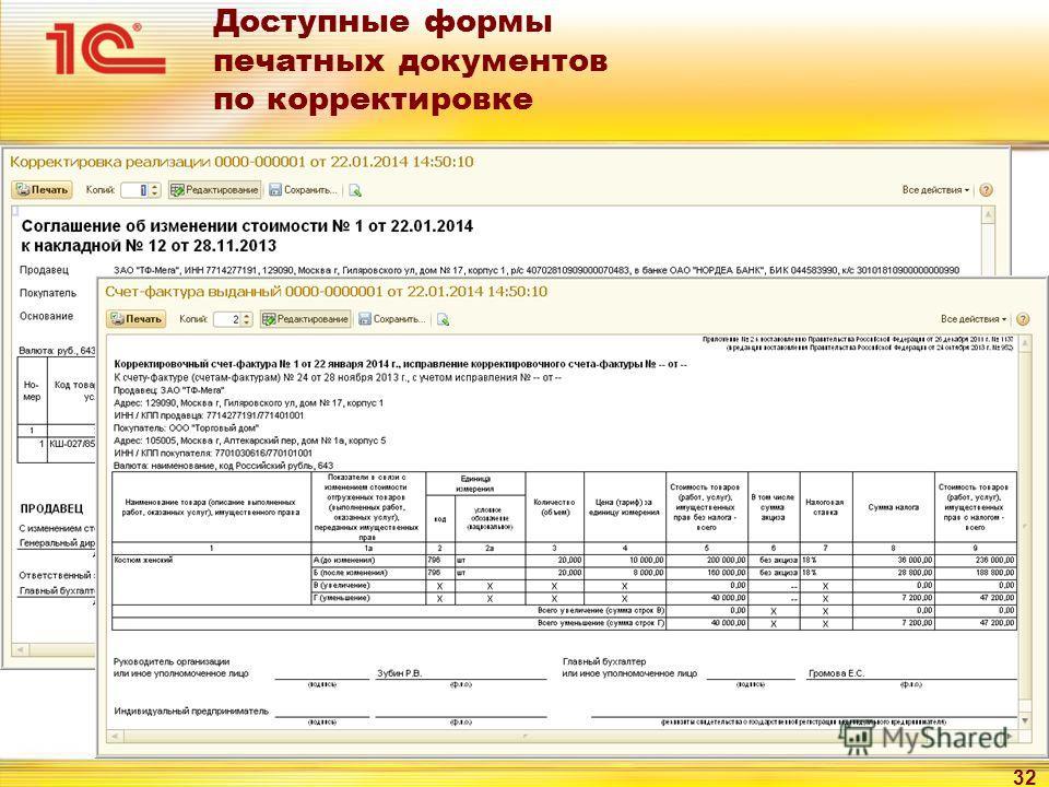 32 Доступные формы печатных документов по корректировке
