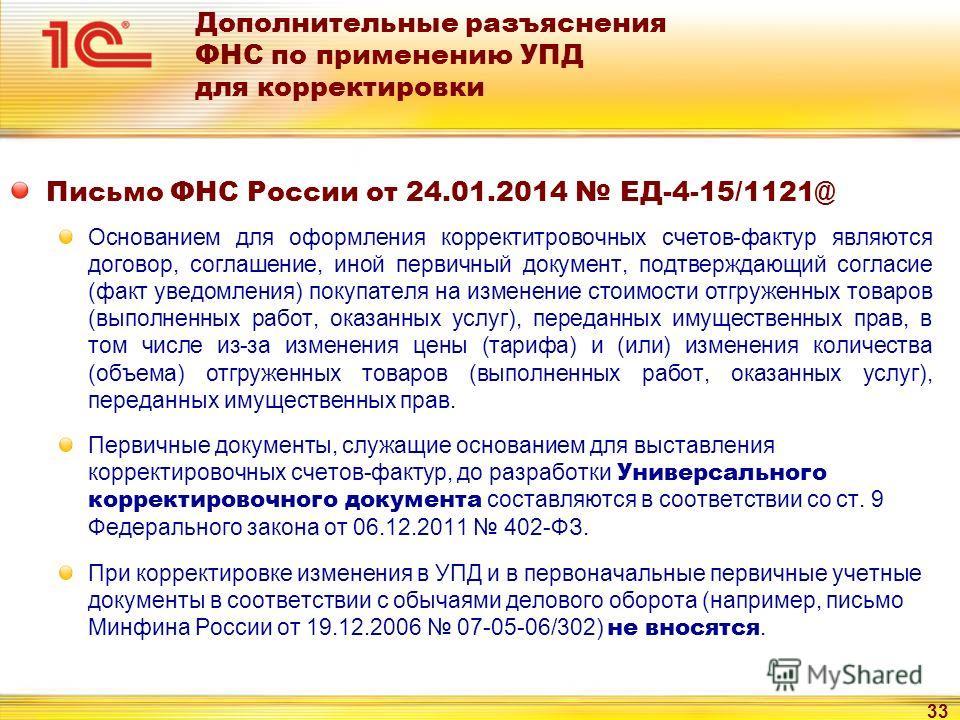 33 Дополнительные разъяснения ФНС по применению УПД для корректировки Письмо ФНС России от 24.01.2014 ЕД-4-15/1121@ Основанием для оформления корректитровочных счетов-фактур являются договор, соглашение, иной первичный документ, подтверждающий соглас