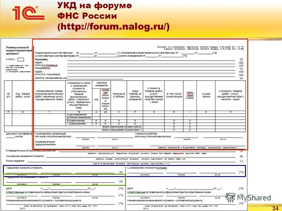 34 УКД на форуме ФНС России ( http://forum.nalog.ru/)