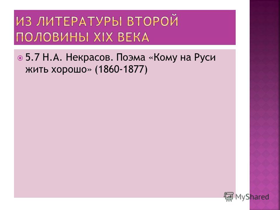 5.7 Н.А. Некрасов. Поэма «Кому на Руси жить хорошо» (1860-1877)