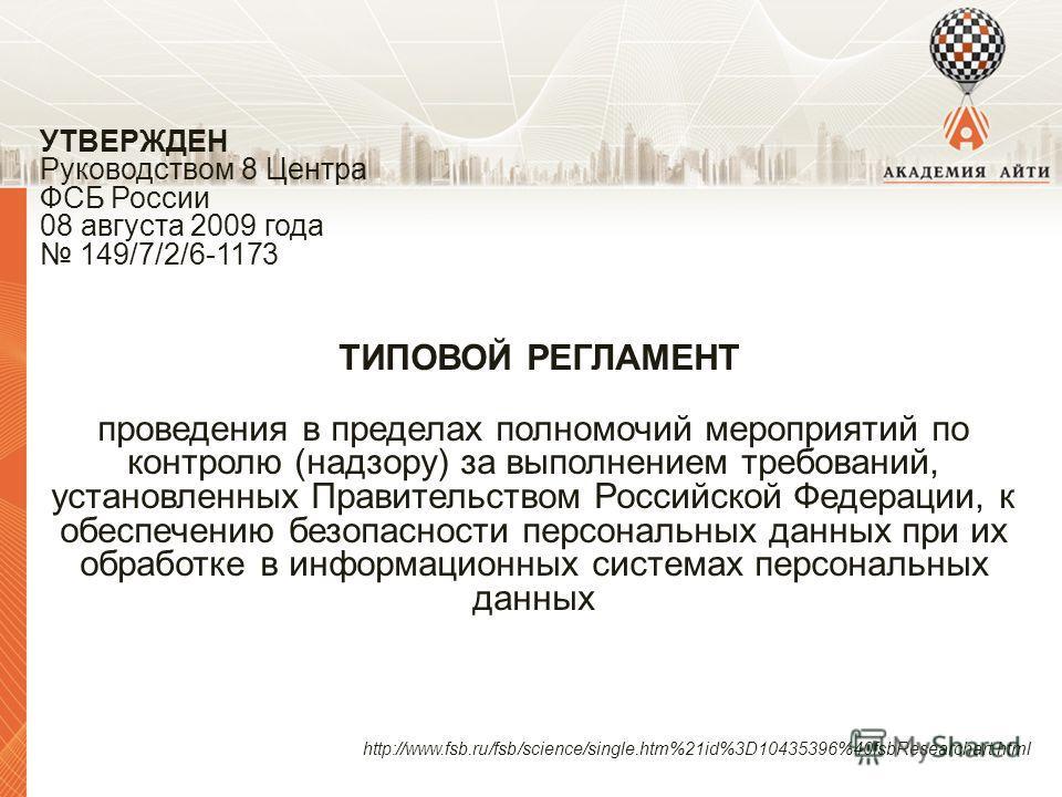 ТИПОВОЙ РЕГЛАМЕНТ проведения в пределах полномочий мероприятий по контролю (надзору) за выполнением требований, установленных Правительством Российской Федерации, к обеспечению безопасности персональных данных при их обработке в информационных систем