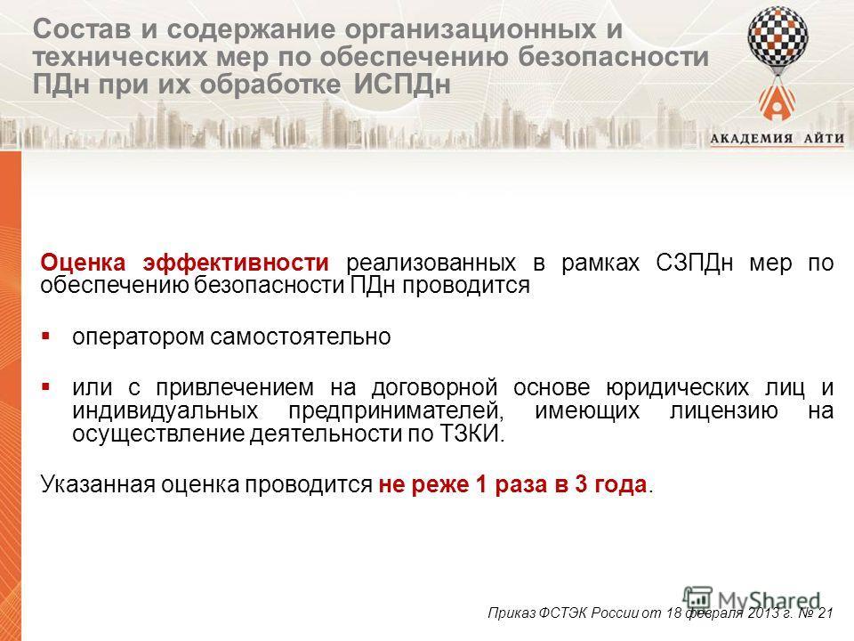 Состав и содержание организационных и технических мер по обеспечению безопасности ПДн при их обработке ИСПДн Приказ ФСТЭК России от 18 февраля 2013 г. 21 Оценка эффективности реализованных в рамках СЗПДн мер по обеспечению безопасности ПДн проводится