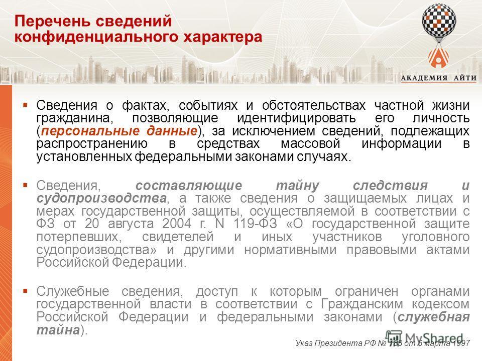 Перечень сведений конфиденциального характера Указ Президента РФ 188 от 6 марта 1997 Сведения о фактах, событиях и обстоятельствах частной жизни гражданина, позволяющие идентифицировать его личность (персональные данные), за исключением сведений, под