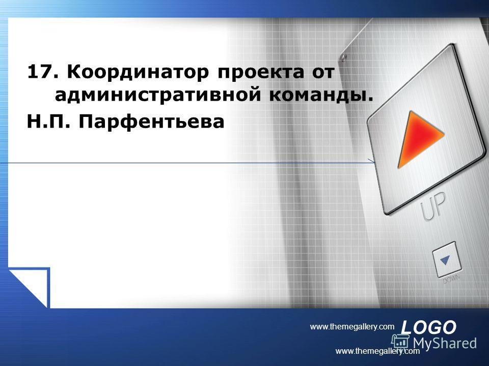 LOGO www.themegallery.com 17. Координатор проекта от административной команды. Н.П. Парфентьева