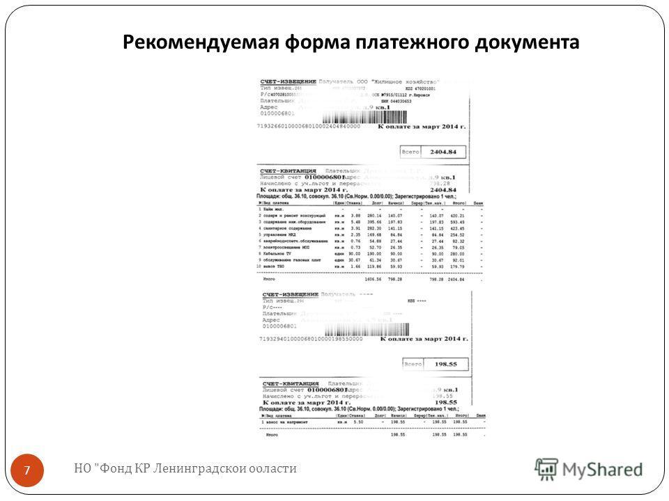НО  Фонд КР Ленинградской области  7 Рекомендуемая форма платежного документа