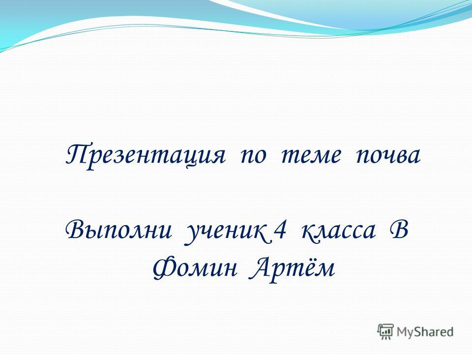 Презентация по теме почва Выполни ученик 4 класса В Фомин Артём