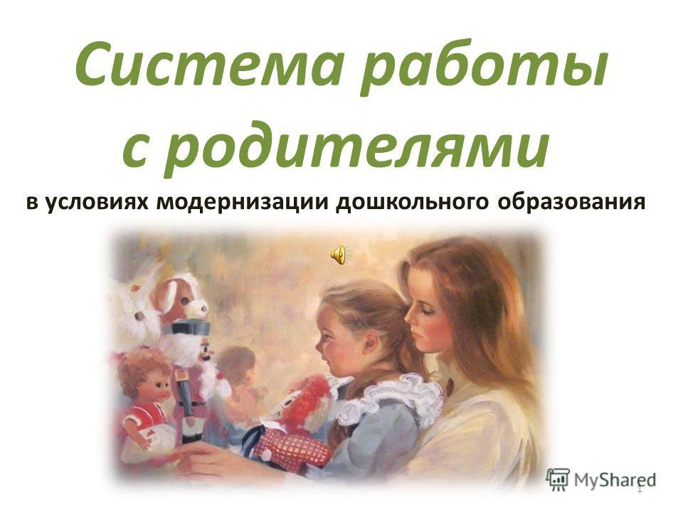 Система работы с родителями в условиях модернизации дошкольного образования 1