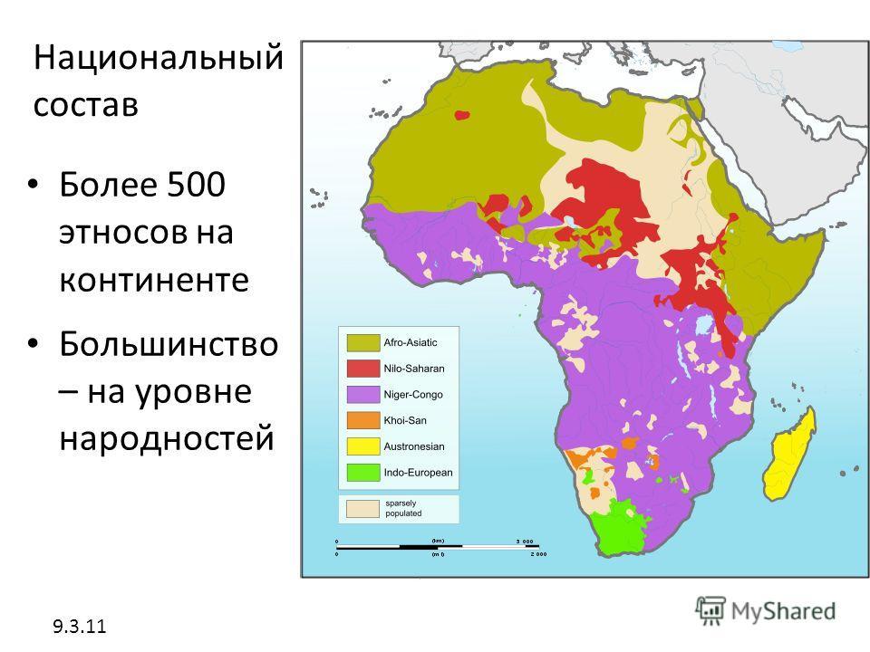 Национальный состав Более 500 этносов на континенте Большинство – на уровне народностей 9.3.11
