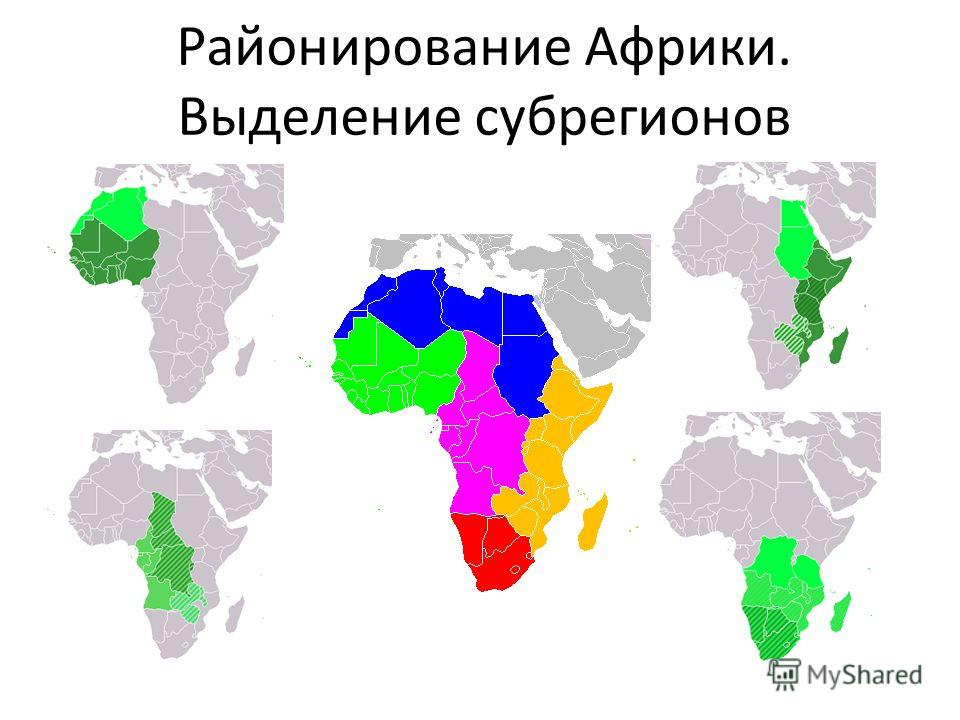 Районирование Африки. Выделение субрегионов