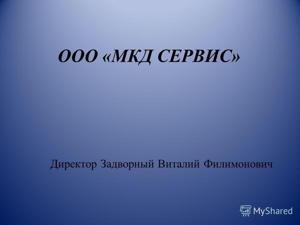 ООО «МКД СЕРВИС» Директор Задворный Виталий Филимонович